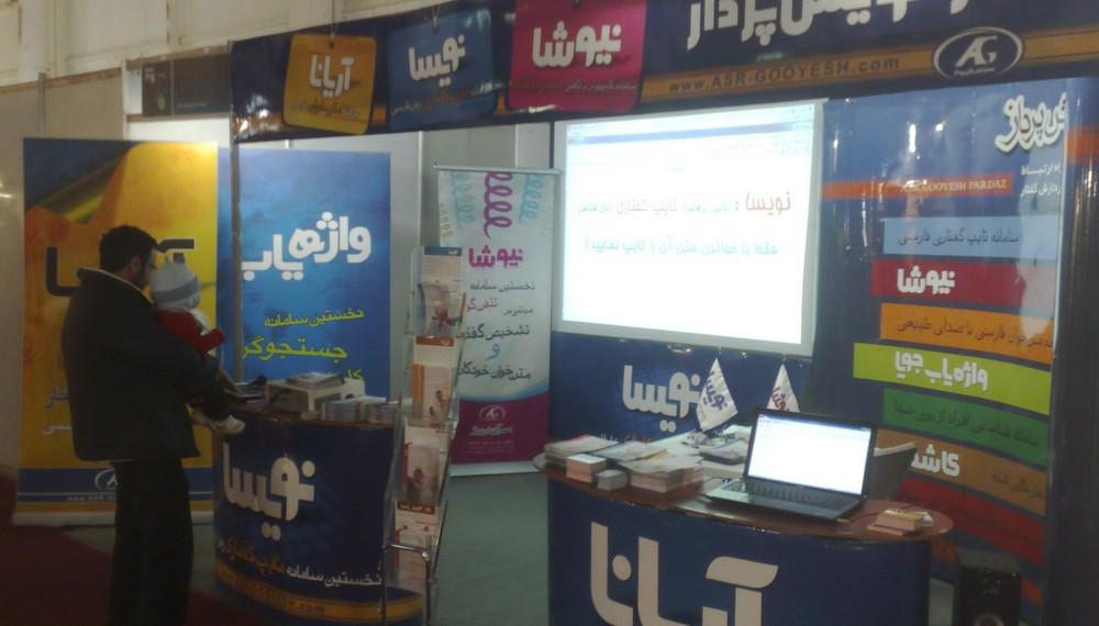Comex مشهد 2012