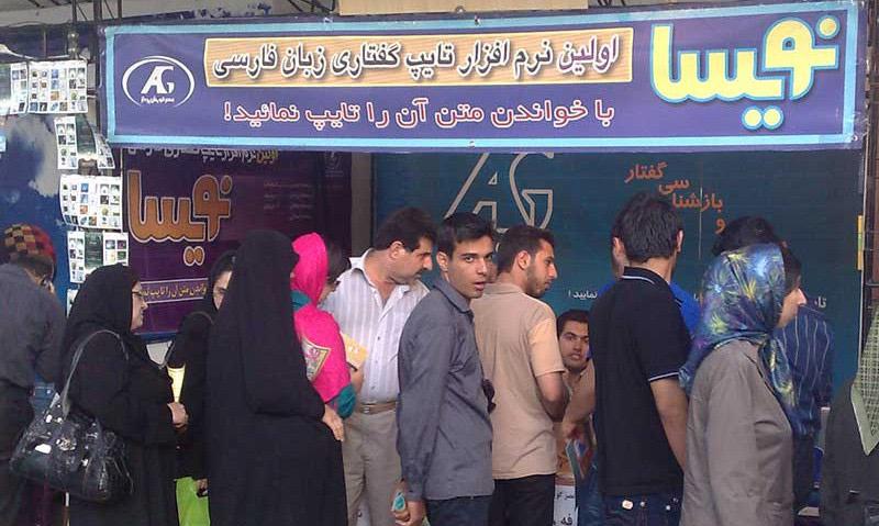 رسانه های دیجیتال اصفهان 1389