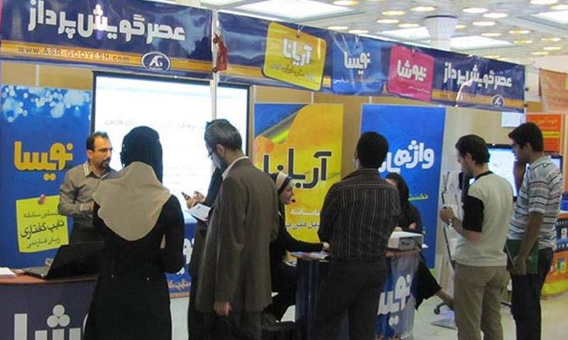 رسانه های دیجیتال تهران 1390