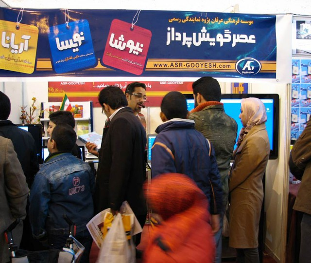 نمایشگاه کتاب کرمان 1389