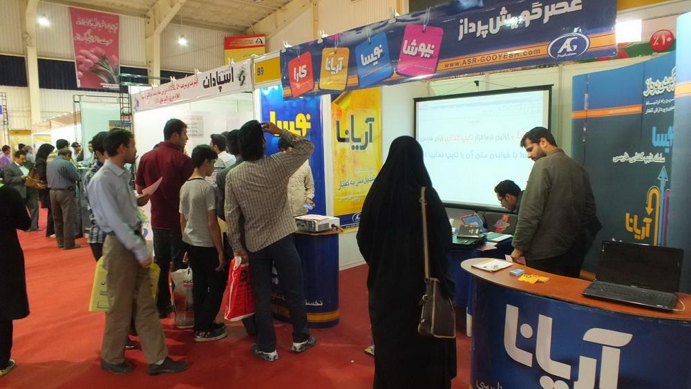 تجهیزات رایانه اصفهان 1391