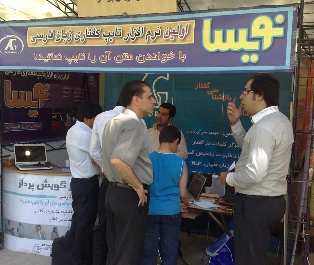 resaneha-89-esfahan (1)