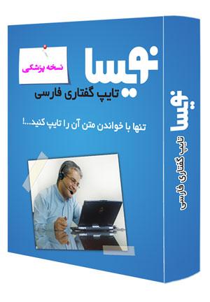نویسا پزشکی
