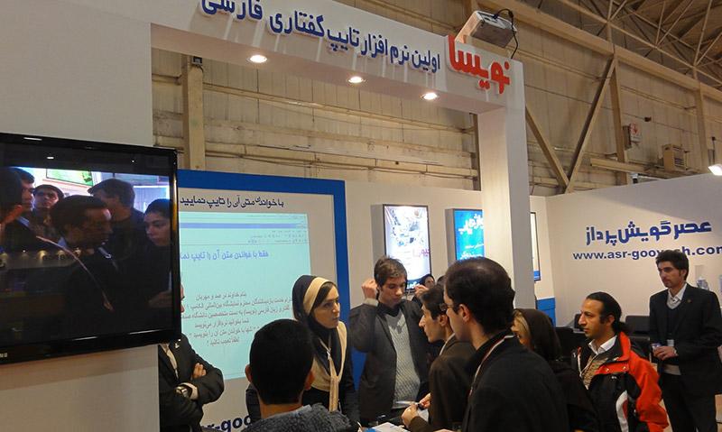 نمایشگاه الکامپ تهران 2011