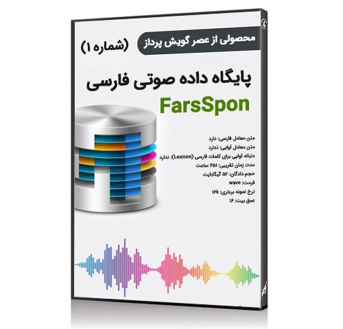 پایگاه داده صوتی فارسی FarsSpon شماره 1