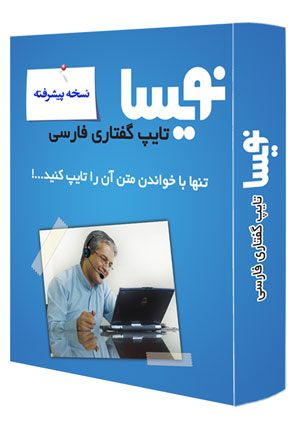 نویسا پیشرفته