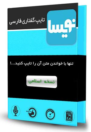 نویسا اسلامی