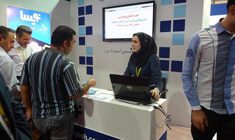 نمایشگاه تلکام تهران 2013