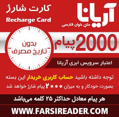 بسته اعتباری 2000 پیام آریانا